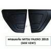 ครอบแก้ม MITSUBISHI ALL NEW PAJERO SPORT BLACK
