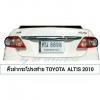 คิ้วฝากระโปงท้าย TOYOTA ALTIS 2010