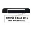 ชุดท้าย ALL NEW ISUZU D-MAX 2016 BLACK