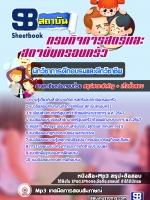 [สรุป] แนวข้อสอบ นักวิชาการฝึกอบรมและฝึกวิชาชีพ สำนักงานกิจการสตรีและสถาบันครอบครัว