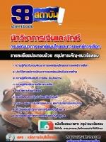แนวข้อสอบ นักวิชาการเงินและบัญชี กรมพัฒนาการแพทย์แผนไทยและการแพทย์ทางเลือก