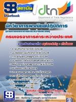 รวมแนวข้อสอบ นักวิชาการพาณิชย์ปฏิบัติการ (ด้านการเจรจาการค้าระหว่างประเทศ)