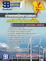 แนวข้อสอบ ช่างเทคนิคยานยนต์ การไฟฟ้าฝ่ายผลิตแห่งประเทศไทย