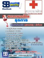 รวมแนวข้อสอบ ธุรการ สภากาชาดไทย