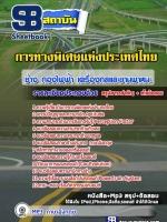 สรุปแนวข้อสอบ ช่าง กองไฟฟ้า เครื่องกลและยานพาหนะ ทางพิเศษแห่งประเทศไทย