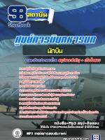 สรุปแนวข้อสอบ นักบิน ศูนย์การบินทหารบก
