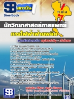 แนวข้อสอบ นักวิทยาศาสตร์การแพทย์ การไฟฟ้าฝ่ายผลิตแห่งประเทศไทย