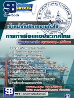 รวมแนวข้อสอบ เจ้าหน้าที่บริหารงานทั่วไป การท่าเรือแห่งประเทศไทย