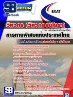 สรุปแนวข้อสอบ วิศวกร(วิศวกรรมโยธา) การทางพิเศษแห่งประเทศไทย