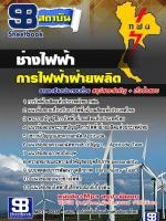 แนวข้อสอบ พนักงานช่างไฟฟ้า การไฟฟ้าฝ่ายผลิตแห่งประเทศไทย