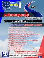 สรุปแนวข้อสอบ พนักงานธุรการ การทางพิเศษแห่งประเทศไทย