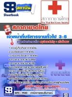 รวมแนวข้อสอบ เจ้าหน้าที่บริหารงานทั่วไป 3-5 สภากาชาดไทย