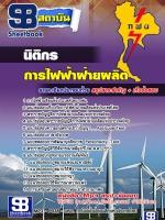 แนวข้อสอบ นิติกร การไฟฟ้าฝ่ายผลิตแห่งประเทศไทย