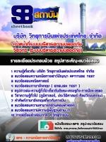 แนวข้อสอบ เจ้าหน้าที่ระบบบริหารความปลอดภัย หรือวิศวกร (ระบบบริหารความปลอดภัย) วิทยุการบินแห่งประเทศไทย