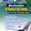 สรุปแนวข้อสอบ ผู้ช่วยพนักงานไต่สวน ปปช thumbnail 1