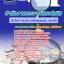 ((สรุป))แนวข้อสอบ นักวิชาการตรวจเงินแผ่นดิน (บัญชี) สำนักงานตรวจเงินแผ่นดิน thumbnail 1