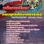 รวมแนวข้อสอบ พนักงานบริการ กรมยุทธศึกษาทหารเรือ (ยศ.ทร.) thumbnail 1