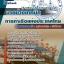 รวมแนวข้อสอบ ช่างเทคนิค(ช่างซ่อมเครื่องยนต์อาวุโส)การท่าเรือแห่งประเทศไทย thumbnail 1