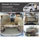 ยางปูพื้นรถยนต์ Hyundai H1 Deluxe ลายกระดุมสีครีม
