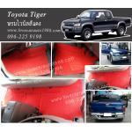พรมดักฝุ่น Toyota Tiger 4D ไวนิลสีแดง