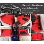 พรมไวนิล Chevrolet Trailblazer สีแดง ขอบดำ