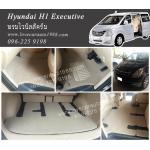 พรมปูพื้นรถยนต์ Hyundai H1 ไวนิลสีครีม
