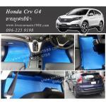 ยางปูพื้นรถยนต์ Honda CR-V G4 ลายลูกศรสีฟ้า