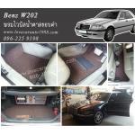 พรมปูพื้นรถยนต์ Benz W202 ไวนิลน้ำตาลขอบดำ