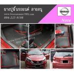 ยางปูพื้นรถยนต์ Nissan note ลายธนูแดงขอบดำ