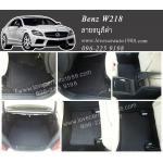 ยางปูพื้นรถยนต์ Benz W218 ลายธนูสีดำ