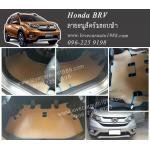 ยางปูพื้นรถยนต์ Honda Brv ลายธนูสีครีมขอบฟ้า