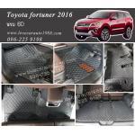 พรม 6D Toyota Fortuner 2016 สีดำด้ายฟ้า