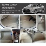 ยางปูพื้นรถยนต์ Toyota Camry ลายกระดุมสีครีม