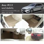 พรมปูพื้นรถยนต์ Benz W213 ไวนิลสีครีม