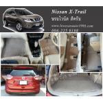 พรมปูพื้นรถยนต์ Nissan X-Trail ไวนิล สีครีม
