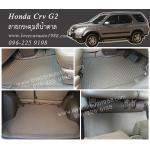 ยางปูพื้นรถยนต์ Honda CR-V G2 ลายกระดุมสีน้ำตาล