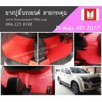 ยางปูพื้นรถยนต์ Isuzu D-max 4D 2017 ลายกระดุมสีแดง