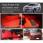 พรมปูพื้นรถยนต์ Isuzu D-max Cab ไวนิลสีแดง ขอบดำ