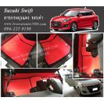 ยางปูพื้นรถยนต์ Suzuki Swift ลายกระดุมแดง ขอบดำ