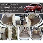 ยางปูพื้นรถยนต์ Nissan X-Trail 2014 ลายกระดุมสีน้ำตาล ขอบครีม