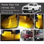 ยางปูพื้นรถยนต์ Toyota Tiger Cab ลายกระดุม เหลือง