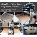 ยางปูพื้นรถยนต์ Mitsubishi Pajero Sport ลายลูกศรสีครีม ขอบน้ำตาล