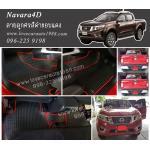 ยางปูพื้นรถยนต์ Nissan Navara ลูกศรสีดำขอบแดง