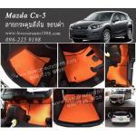 ผ้ายางปูพื้นรถยนต์ Mazda Cx-5 ลายกระดุมสีส้มขอบดำ