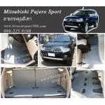 ยางปูพื้นรถยนต์ Mitsubishi Pajero Sport ลายกระดุมสีเทา