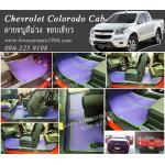 ผ้ายางปูพื้นรถยนต์ Chevrolet Colorodo Cab ลายธนูสีม่วง ขอบเขียว