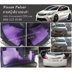 ยางปูพื้นรถยนต์ Nissan Pulsar ลายสนุ๊กสีม่วงขอบดำ