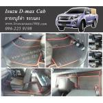 ยางปูพื้นรถยนต์ Isuzu D-max Cab ลายธนูสีดำ ขอบแดง