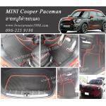 ยางปูพื้นรถยนต์ MINI Cooper Paceman ลายธนูสีดำขอบแดง