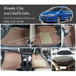 พรมปูพื้นรถยนต์ Honda City ไวนิลสีโอวัลติน
